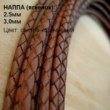 Кожа плетёная коричневая диаметр 3,0мм 1м