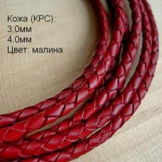 Кожа плетёная красная диаметр 3,0мм 1м