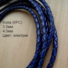 Кожа плетёная синяя диаметр 3,0мм 1м
